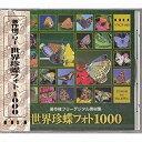 【中古】著作権フリーデジタル素材集 世界珍蝶フォト1000