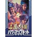 【中古】三國志 8 with パワーアップキット DVD-ROM版