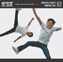 【中古】Energetic People Vol.2 Jumping Kids