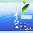 【中古】MIXA IMAGE LIBRARY Vol.131 水のオブジェ
