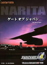 【中古】ぼくは航空管制官 2 成田ゲートオブジャパン