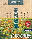 【中古】素材辞典 Vol.121 花咲く風景編