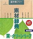 【中古】素材辞典 Vol.148 葉・グリーンリーフ編