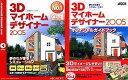 【中古】3Dマイホームデザイナー 2005 オフィシャルガイドブック付