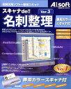 【中古】スキャナde!! 名刺整理 Ver.3 専用カラースキャナ付
