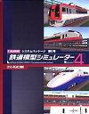 【中古】鉄道模型シミュレーター4 システムパッケージ 第0号