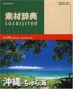 【中古】素材辞典 Vol.154 沖縄~ちゅら海編