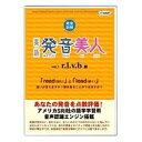 【中古】英語発音美人 Vol.1