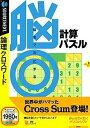 【中古】脳◎計算パズル (説明扉付きスリムパッケージ版)