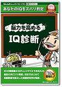【中古】新撰ファミリーシリーズ 脳力を高めるIQ診断