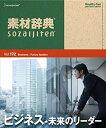 【中古】素材辞典 Vol.172 ビジネス~未来のリーダー編