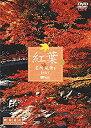 【中古】シンフォレストDVD 紅葉 名所絶景を訪ねて/映像遺産・ジャパントリビュート