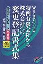 【中古】登記テンプレート 206/特例有限会社から株式会社への変更登記書式集
