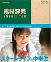 【中古】素材辞典 Vol.173 スクールライフ~中学生編