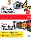 【中古】Adobe Photoshop Elements 5.0 plus Adobe Premiere Elements 3.0 日本語版 Windows版 アップグレード版