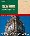 【中古】素材辞典 Vol.177 イギリス・ドイツ・スイス編