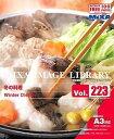 【中古】MIXA IMAGE LIBRARY Vol.223 冬の料理