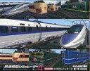【中古】鉄道模型シミュレータ4 2006第1号