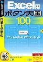 【中古】Excel用 ボタン天国 100 (説明扉付スリムパッケージ版)
