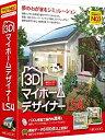 【中古】3DマイホームデザイナーLS4