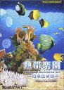 【中古】熱帯楽園 ~海水魚の国~