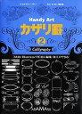 【中古】Handy Art カザリ罫 2