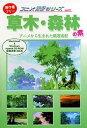 【中古】アニメ背景シリーズ Vol.2 草木・森林の素