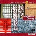 【中古】MIXA IMAGE LIBRARY Vol.32 接写和の造形美