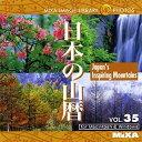 【中古】MIXA IMAGE LIBRARY Vol.35 日本の山暦
