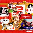 【中古】MIXA IMAGE LIBRARY Vol.71 CG・縁起絵巻