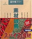 【中古】素材辞典 Vol.15 スパイス・食材編