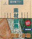【中古】素材辞典 Vol.16 樹皮・年輪編