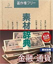【中古】素材辞典 Vol.57 金融・通貨編