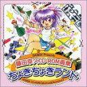 【中古】藤田幸久CD-ROM画集 ちょきちょきランド