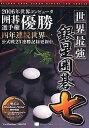 【中古】世界最強銀星囲碁7 スリムパッケージ