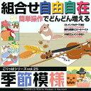 【中古】ごりっぱシリーズ Vol.25「季節模様」