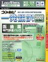 【中古】コリャ英和!一発翻訳 2007 医歯薬専門辞書パック for Mac