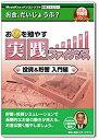【中古】新撰ファミリーシリーズ「実践ファイナンス 投資&貯蓄」