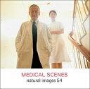 【中古】natural images Vol.54 MEDICAL SCENES