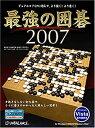 【中古】最強の囲碁 2007