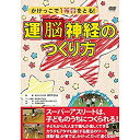 【中古】ラウンドフラット 運脳神経のつくり方 DVD