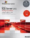 【中古】Microsoft SQL Server 2005 Workgroup Edition 日本語版 5CAL付き サービスパック2同梱