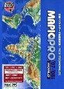【中古】MAPIO PRO WORLD '07~'08年度版