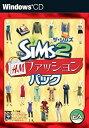 【中古】ザ・シムズ2 H&Mファッションパック