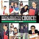 【中古】Digital Collection Choice! 学生勉学編