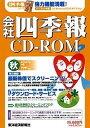 【中古】会社四季報 CD-ROM 2007年4集秋号