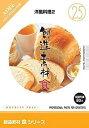 【中古】創造素材 食(25) 洋風料理2