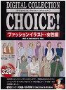 【中古】Digital Collection Choice! ファッションイラスト・女性編