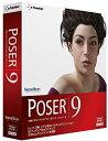 【中古】Poser 9 日本語版