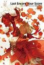 【中古】Fate/EXTRA Last Encore 原案シナリオ集「Last Encore Your Score」【書籍】